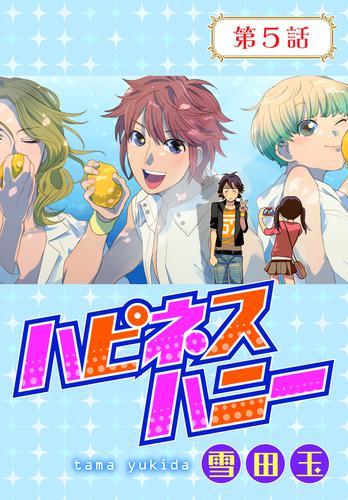 ハピネスハニー【ばら売り】 5話 漫画