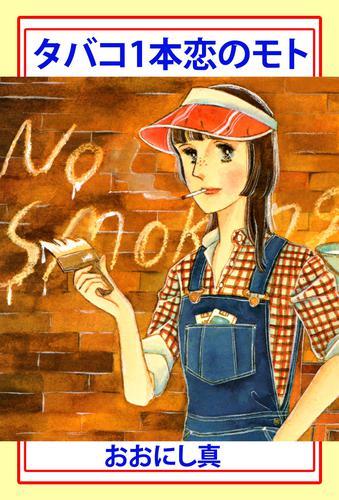 タバコ1本恋のもと 漫画