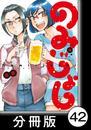 のみじょし【分冊版】(4)第41杯目 ゆきちゃんブリをさばく 漫画
