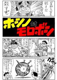 99円短編「ホシノ対モロボシ」