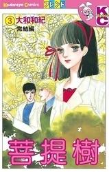 菩提樹 (1-3巻 全巻) 漫画