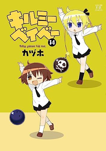 キルミーベイベー (1-12巻 最新刊) 漫画