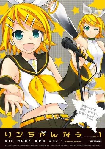 リンちゃんなう ver.1 Special Edition 漫画
