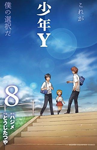 少年Y (1-8巻 全巻) 漫画