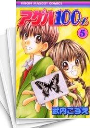 【中古】アゲハ100% (1-5巻) 漫画