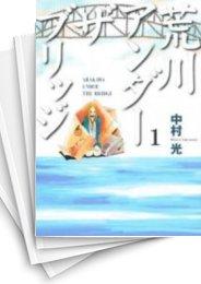 【中古】荒川アンダーザブリッジ (1-15巻) 漫画