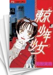 【中古】東京少年少女 (1-5巻) 漫画