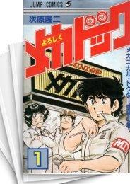 【中古】よろしくメカドック (1-12巻) 漫画