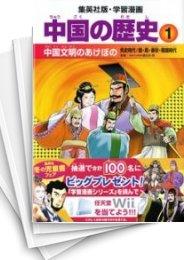 【中古】中国の歴史 (1-10巻) 漫画