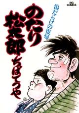のたり松太郎 (1-36巻 全巻) 漫画