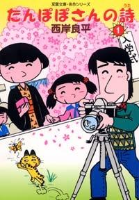 たんぽぽさんの詩 [文庫版](1-3巻 全巻) 漫画
