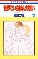 世界でいちばん大嫌い 秋吉家シリーズ5 13 冊セット全巻 漫画