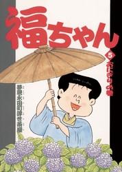 福ちゃん 5 冊セット全巻 漫画