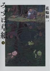 みずほ草紙 4 冊セット全巻 漫画