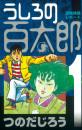 うしろの百太郎 8 冊セット全巻 漫画