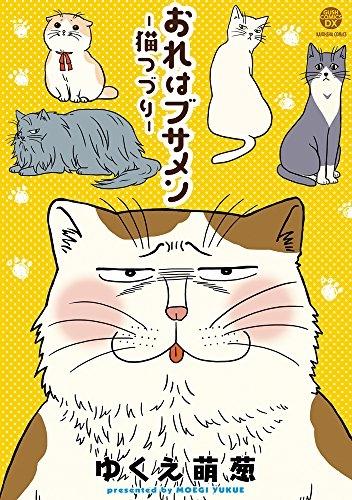 おれはブサメン−猫つづり− 漫画