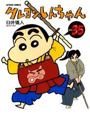 クレヨンしんちゃん 35巻
