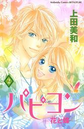 パピヨン-花と蝶-(2) 漫画