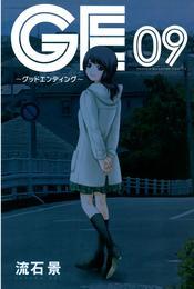 GE~グッドエンディング~(9) 漫画