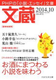 文蔵 2014.10 漫画