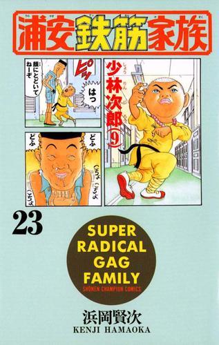 浦安鉄筋家族(23) 漫画