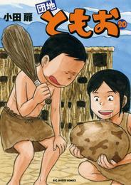 団地ともお(20) 漫画