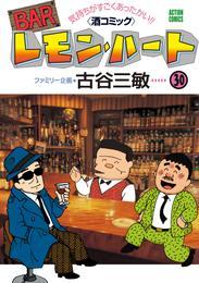 BARレモン・ハート 30巻 漫画