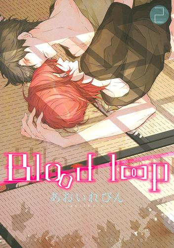 Blood loop (2) 漫画