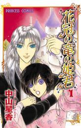 花冠の竜の姫君 1 漫画