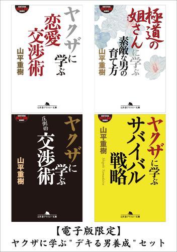 """【電子版限定】ヤクザに学ぶ""""デキる男養成""""セット 漫画"""