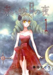 赤い蝶月の夜 1巻 漫画