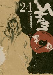 軍鶏(24) 漫画