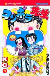 コンポラ先生(1) 漫画