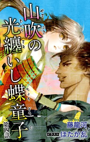 小説花丸 山吹の光纏いし蝶童子 第四話 漫画