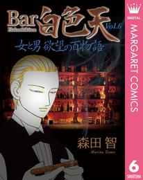 Bar白色天 女と男 欲望の百物語 6 漫画