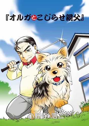 オルガとこじらせ親父 第1話 漫画
