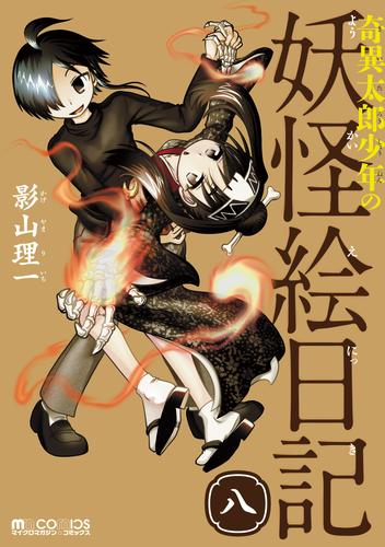 奇異太郎少年の妖怪絵日記  漫画