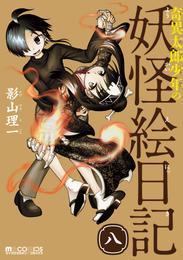 奇異太郎少年の妖怪絵日記 8 漫画