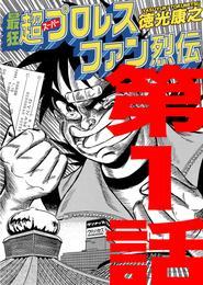 99円短編「最狂超プロレスファン烈伝 第1話」