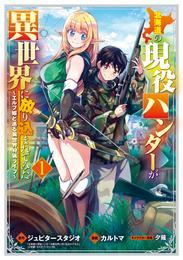 北海道の現役ハンターが異世界に放り込まれてみた ~エルフ嫁と巡る異世界狩猟ライフ~ 1巻