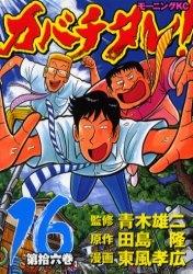 カバチタレ! (1-20巻 全巻) 漫画