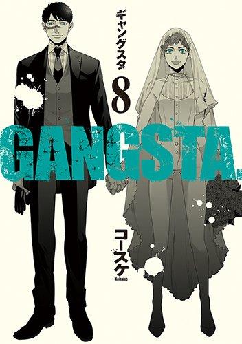 GANGSTA.(1-8巻 最新刊) 漫画