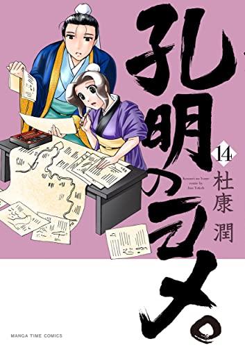 孔明のヨメ。 (1-8巻 最新刊) 漫画