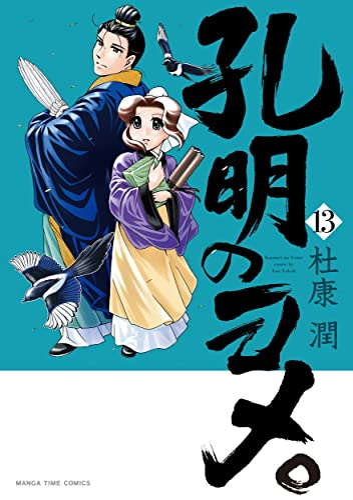孔明のヨメ。 (1-9巻 最新刊) 漫画
