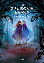 【ライトノベル】小説 アナと雪の女王 影のひそむ森 (全1冊)