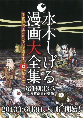 水木しげる漫画大全集 第1期 (全33巻)