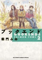 ブックエンド 2 冊セット全巻 漫画