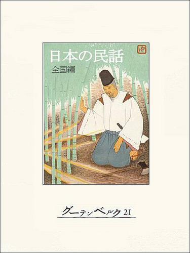 日本の民話(全国編) 漫画