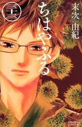 ちはやふる(33) 漫画