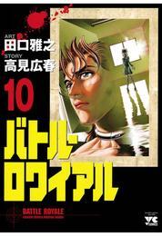 バトル・ロワイアル(10) 漫画
